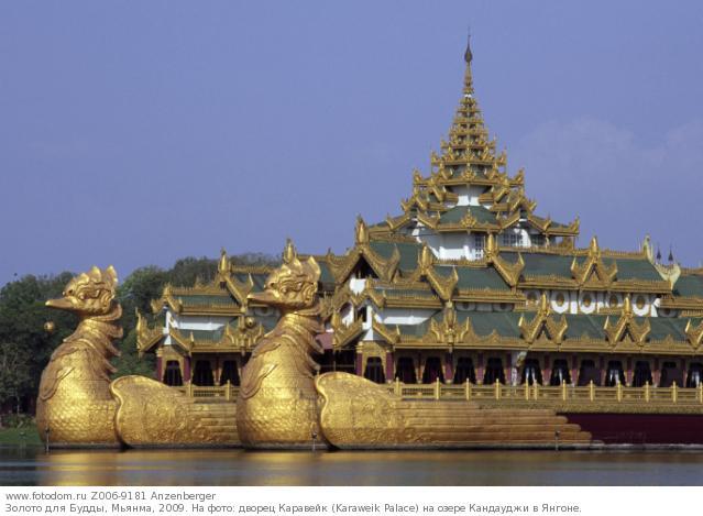 Золото для Будды, Мьянма, 2009. На фото: дворец Каравейк (Karaweik Palace) на озере Кандауджи в Янгоне.