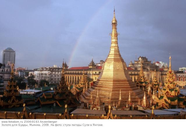 Золото для Будды, Мьянма, 2009. На фото: ступа пагоды Суле в Янгоне.