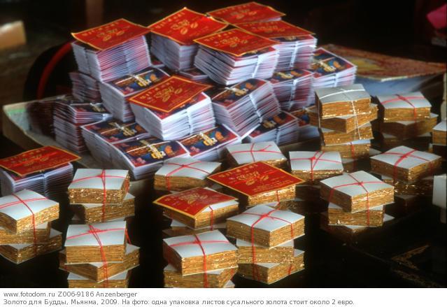 Золото для Будды, Мьянма, 2009. На фото: одна упаковка листов сусального золота стоит около 2 евро.