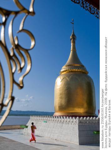 Золото для Будды, Мьянма, 2009. На фото: буддийская монахиня обходит вокруг пагоды Бупайя в Багане.