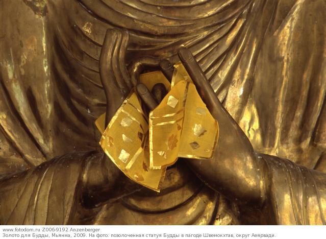 Золото для Будды, Мьянма, 2009. На фото: позолоченная статуя Будды в пагоде Швемокхтав, округ Аеярвади.