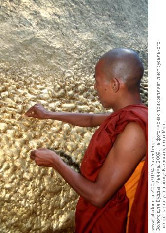 Золото для Будды, Мьянма, 2009. На фото: монах прикрепляет лист сусального золота к статуе в пагоде Киякхито, штат Мон.