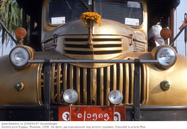 Золото для Будды, Мьянма, 2009. На фото: раскрашенный под золото грузовик Chevrolet в штате Мон.
