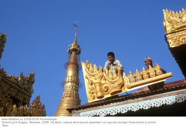 Золото для Будды, Мьянма, 2009. На фото: новый золоченый орнамент на крыше пагоды Киякталан в штате Мон.