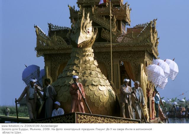Золото для Будды, Мьянма, 2009. На фото: ежегодный праздник Пхаунг До У на озере Инле в автономной области Шан.