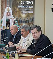 Презентация третьей книги Собрания трудов Святейше