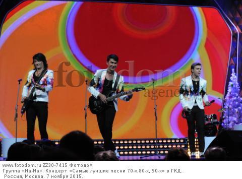 Группа «На-На». Концерт «Самые лучшие песни 70-х,80-х, 90-х» в ГКД. Россия, Москва. 7 ноября 2015.