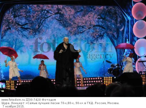 Шура. Концерт «Самые лучшие песни 70-х,80-х, 90-х» в ГКД. Россия, Москва. 7 ноября 2015.