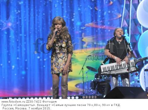 Группа «Самоцветы». Концерт «Самые лучшие песни 70-х,80-х, 90-х» в ГКД. Россия, Москва. 7 ноября 2015.