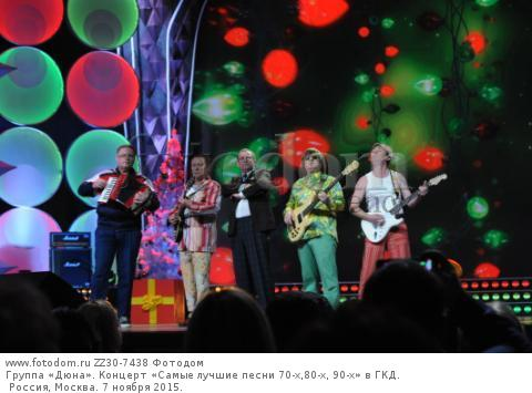 Группа «Дюна». Концерт «Самые лучшие песни 70-х,80-х, 90-х» в ГКД. Россия, Москва. 7 ноября 2015.