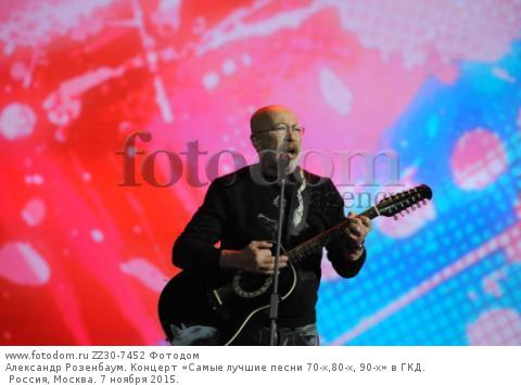 Александр Розенбаум. Концерт «Самые лучшие песни 70-х,80-х, 90-х» в ГКД. Россия, Москва. 7 ноября 2015.