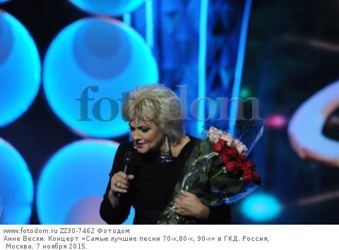 Анне Вески. Концерт «Самые лучшие песни 70-х,80-х, 90-х» в ГКД. Россия, Москва. 7 ноября 2015.