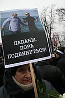 Митинг российской оппозиции на Болотной площади «За честные выборы!»