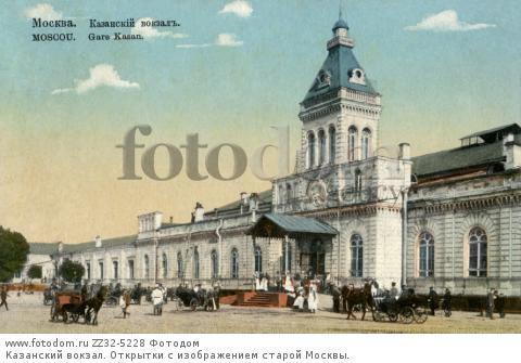 Казанский вокзал. Открытки с изображением старой Москвы.