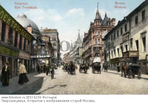 Тверская улица. Открытки с изображением старой Москвы.