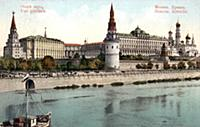 Московский Кремль. Красная площадь. Открытки с изо