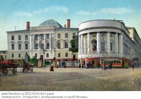 Университет. Открытки с изображением старой Москвы.
