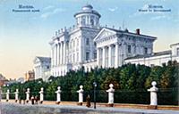 Румянцевский музей. Открытки с изображением старой