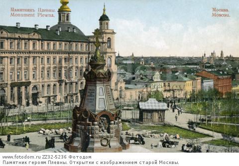 Памятник героям Плевны. Открытки с изображением старой Москвы.