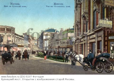 Кузнецкий мост. Открытки с изображением старой Москвы.