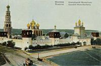 Новодевичий монастырь. Открытки с изображением ста