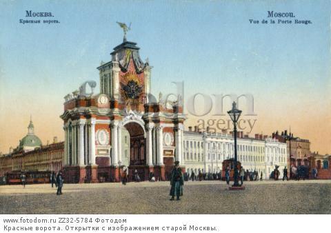 Красные ворота. Открытки с изображением старой Москвы.