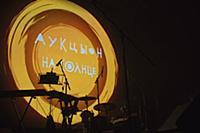 Концерт группы Аукцыон