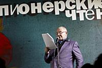 Пионерские чтения журнала 'Русский пионер'
