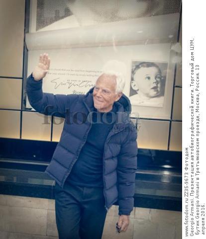 Georgio Armani. Презентация автобиографической книги. Торговый дом ЦУМ, бутик Georgio Armani в Третьяковском проезде, Москва, Россия. 13 апреля 2016.