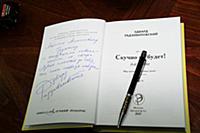 Презентация книги Эдварда Радзивиловского «Скучно