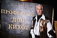 День рождения и вечер памяти Владимира Зельдина
