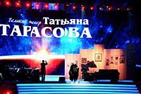 Ледовое шоу в честь юбилея Татьяны Тарасовой