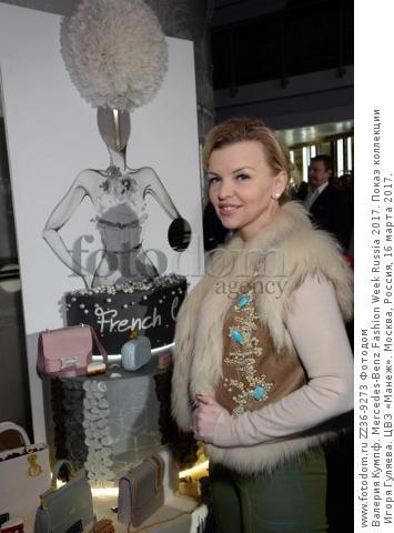 Валерия Кумпф. Mercedes-Benz Fashion Week Russia 2017. Показ коллекции Игоря Гуляева. ЦВЗ «Манеж». Москва, Россия, 16 марта 2017.