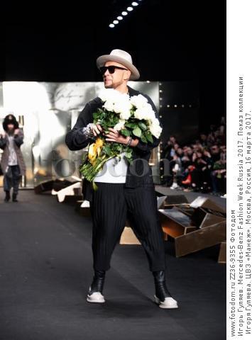Игорь Гуляев. Mercedes-Benz Fashion Week Russia 2017. Показ коллекции Игоря Гуляева. ЦВЗ «Манеж». Москва, Россия, 16 марта 2017.
