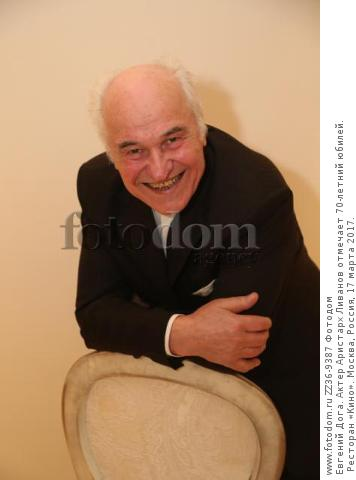 Евгений Дога. Актер Аристарх Ливанов отмечает 70-летний юбилей. Ресторан «Кино». Москва, Россия, 17 марта 2017.