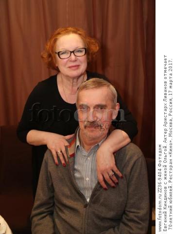Евгений Киндинов с женой Ольгой. Актер Аристарх Ливанов отмечает 70-летний юбилей. Ресторан «Кино». Москва, Россия, 17 марта 2017.