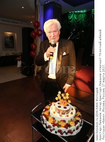 Аристарх Ливанов. Актер Аристарх Ливанов отмечает 70-летний юбилей. Ресторан «Кино». Москва, Россия, 17 марта 2017.