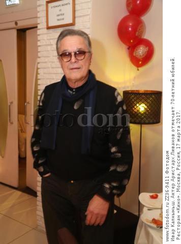 Ивар Калныньш. Актер Аристарх Ливанов отмечает 70-летний юбилей. Ресторан «Кино». Москва, Россия, 17 марта 2017.