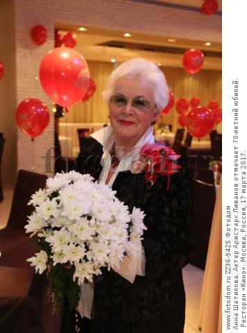 Анна Шатилова. Актер Аристарх Ливанов отмечает 70-летний юбилей. Ресторан «Кино». Москва, Россия, 17 марта 2017.