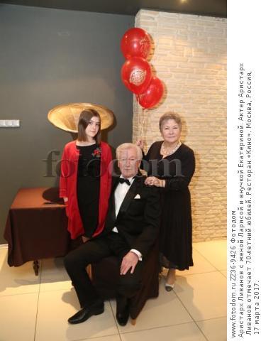 Аристарх Ливанов с женой Ларисой и внучкой Екатериной. Актер Аристарх Ливанов отмечает 70-летний юбилей. Ресторан «Кино». Москва, Россия, 17 марта 2017.