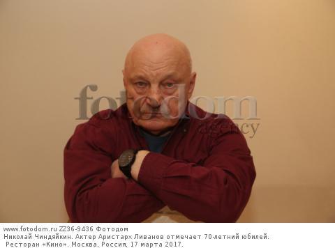 Николай Чиндяйкин. Актер Аристарх Ливанов отмечает 70-летний юбилей. Ресторан «Кино». Москва, Россия, 17 марта 2017.