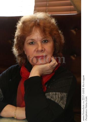 Людмила Нильская.