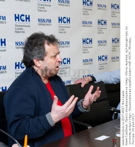 Аким Салбиев. Пресс-конференция на тему: «Ночь музеев: путеводитель по ночному искусству». Национальная служба новостей (НСН). Москва, Россия, 18 мая 2017.