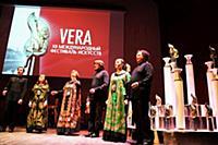 Вручение международной премии «ВЕРА»