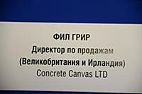 Фил Грир. Пресс-брифинг компании 'United Concrete
