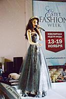 Неделя моды «Estet Fashion Week»