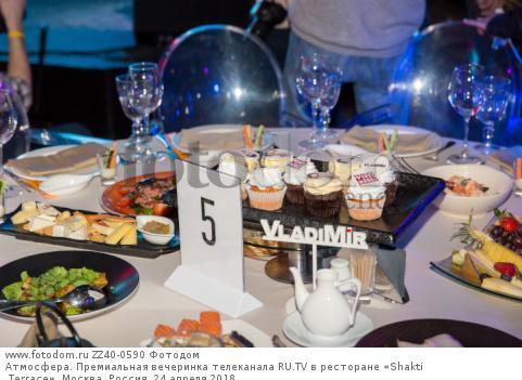 Атмосфера. Премиальная вечеринка телеканала RU.TV в ресторане «Shakti Terrace». Москва, Россия, 24 апреля 2018.