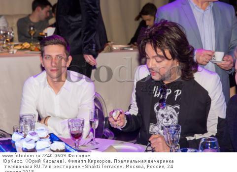 ЮрКисс, (Юрий Киселев), Филипп Киркоров. Премиальная вечеринка телеканала RU.TV в ресторане «Shakti Terrace». Москва, Россия, 24 апреля 2018.