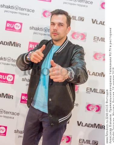 Александр Балыков. Премиальная вечеринка телеканала RU.TV в ресторане «Shakti Terrace». Москва, Россия, 24 апреля 2018.