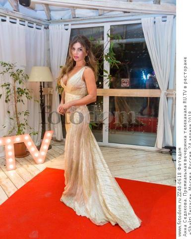 Анна Седокова. Премиальная вечеринка телеканала RU.TV в ресторане «Shakti Terrace». Москва, Россия, 24 апреля 2018.